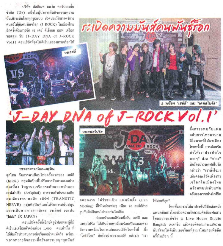 http://www.defspiral.com/information/2015/06/23/img/20150623/J%20DAY%20DNA%20of%20ROCK%20from%20Siam%20Sports%20Daily%20page%2014%2006182015.jpg
