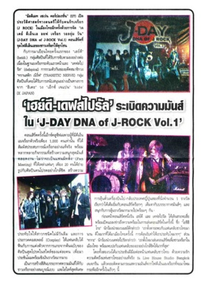 J DAY DNA of ROCK from Ban Muang page 19.jpg