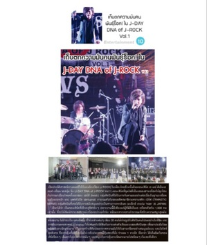 J DAY DNA of ROCK from New108 page 10.jpg