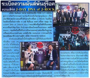 J DAY DNA of ROCK from Siam Ban Terng page 14 06172015.jpg