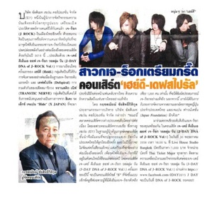 J DAY DNA of ROCK from Siam Dara page 9.jpg