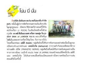 J DAY DNA of ROCK from Siam Rath page 13.jpg