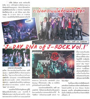 J DAY DNA of ROCK from Siam Sports Daily page 14 06182015.jpg